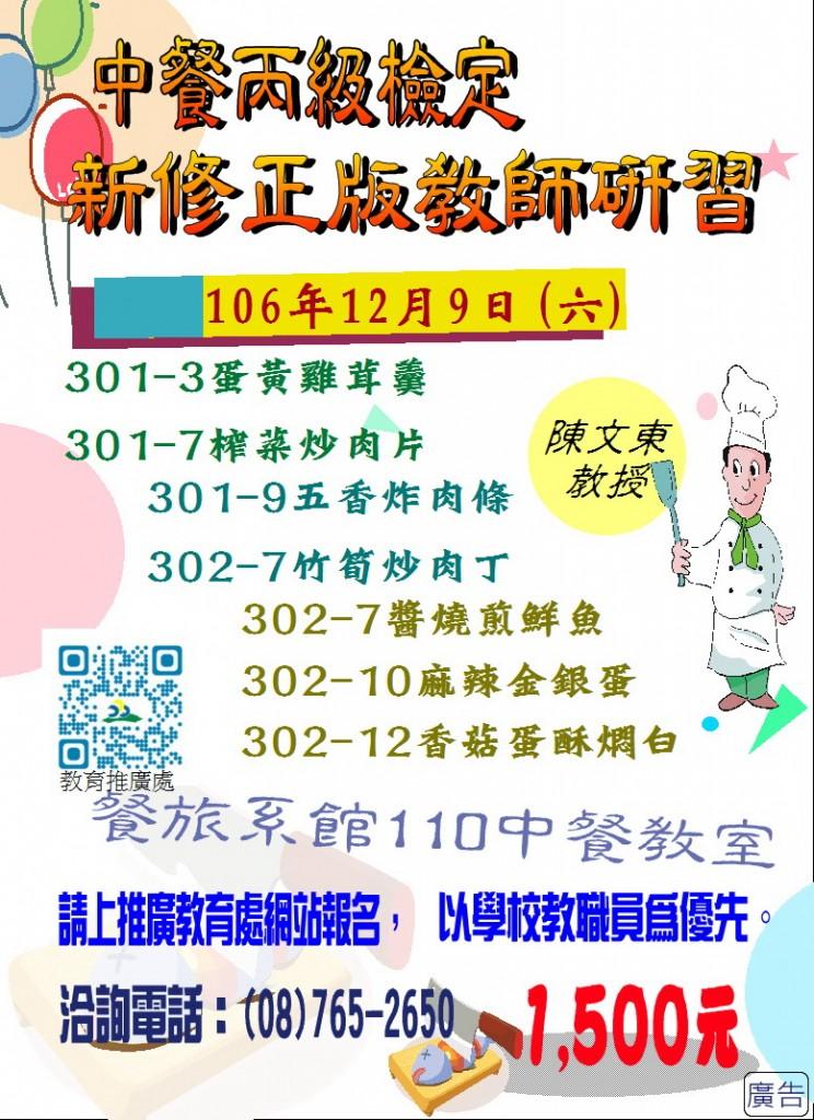 中餐烹調丙級證照技術士技能檢定-新術科試題教學-教師研習