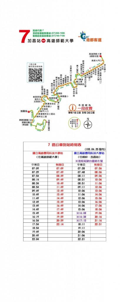 公車路線_頁面_1