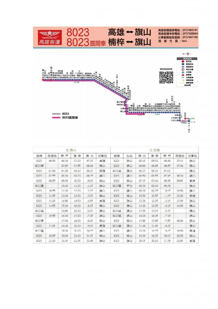 公車路線_頁面_2