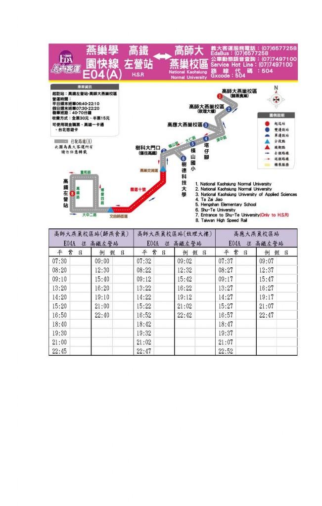 公車路線_頁面_3