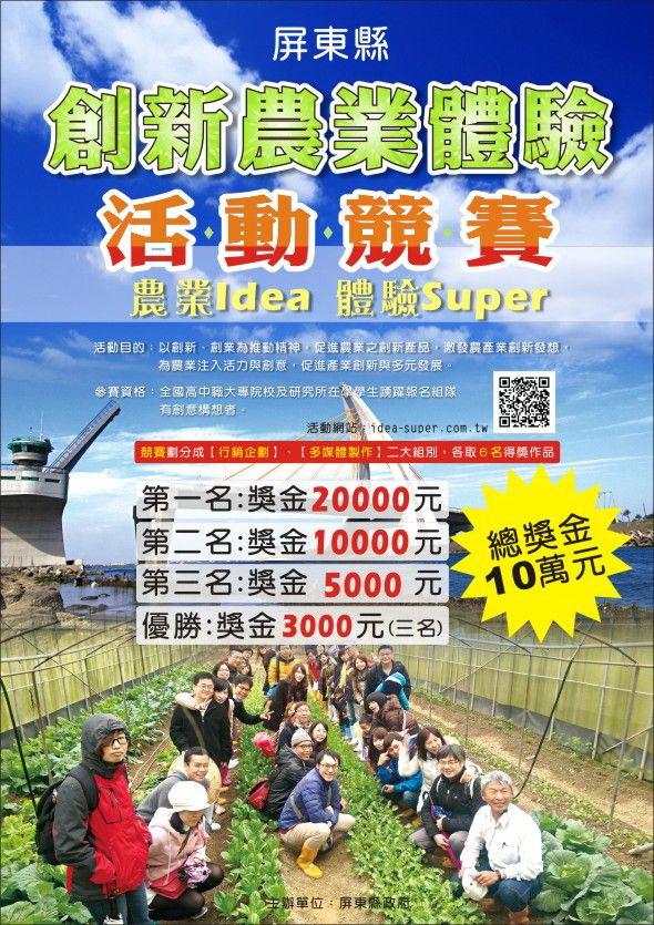 創新農業體驗活動競賽-c931l4