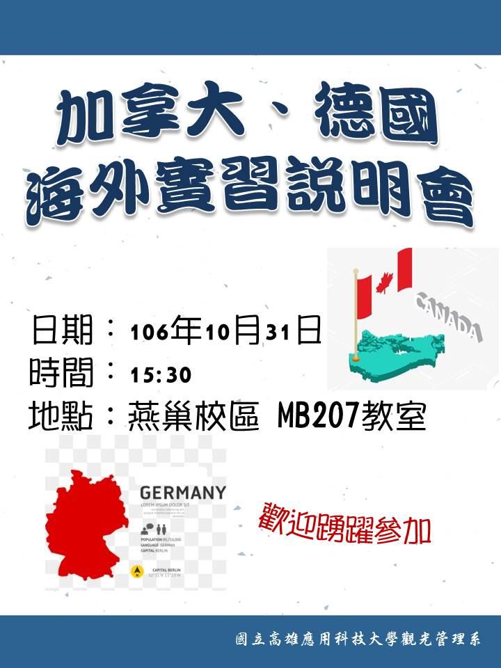 加拿大、德國海外實習說明會