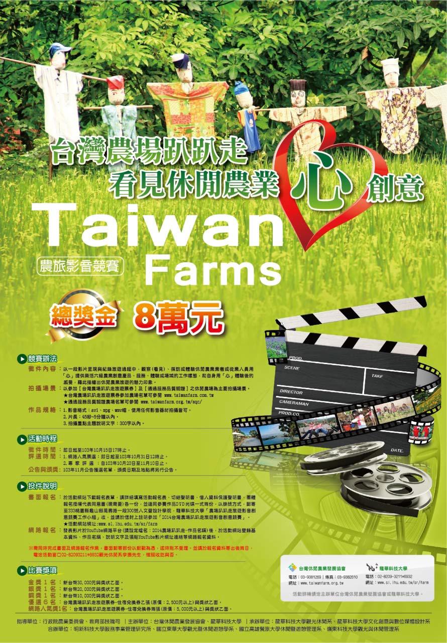 台灣農場趴趴走,看見休閒農業『心』創意