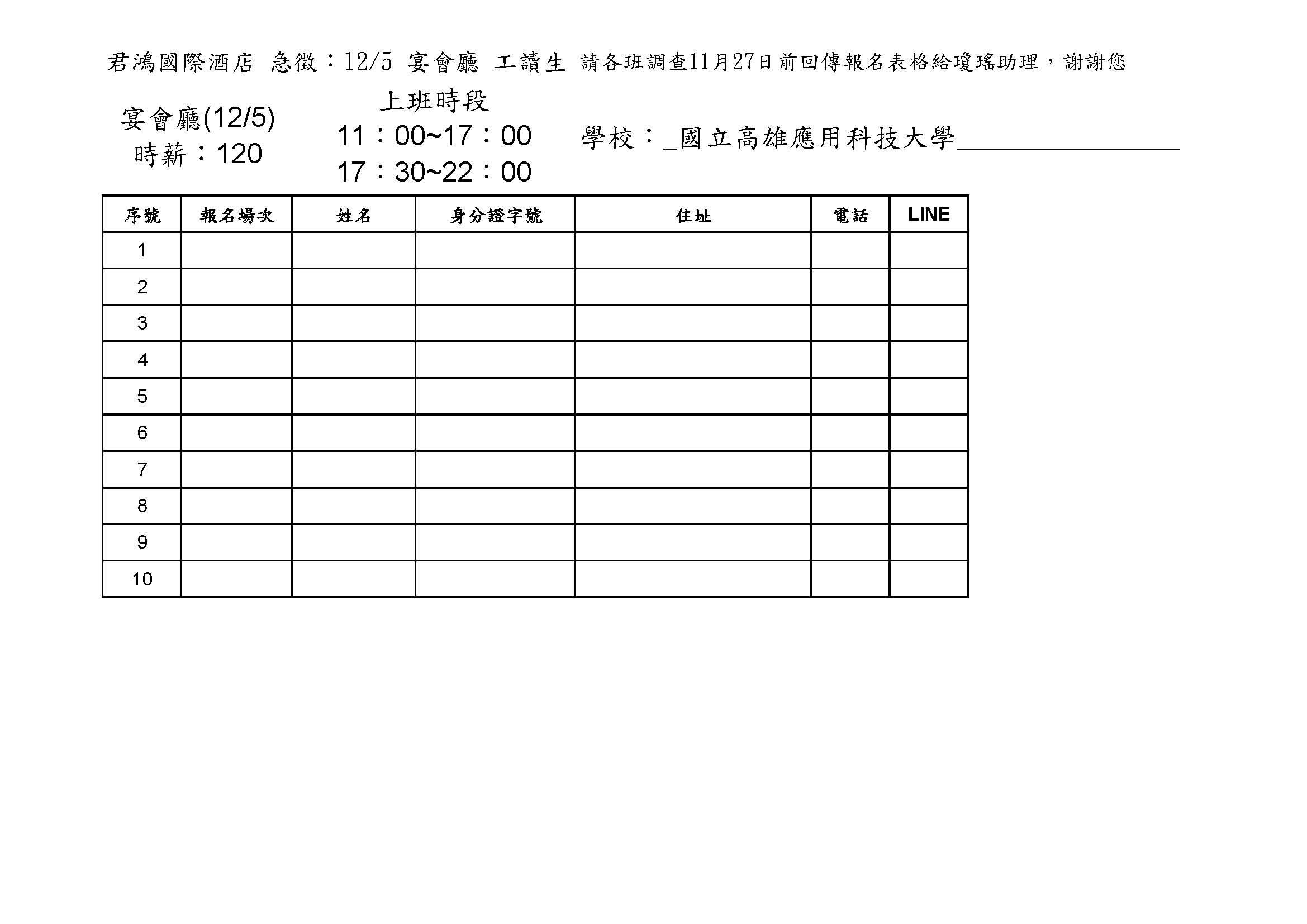 君鴻1205宴會廳報名表