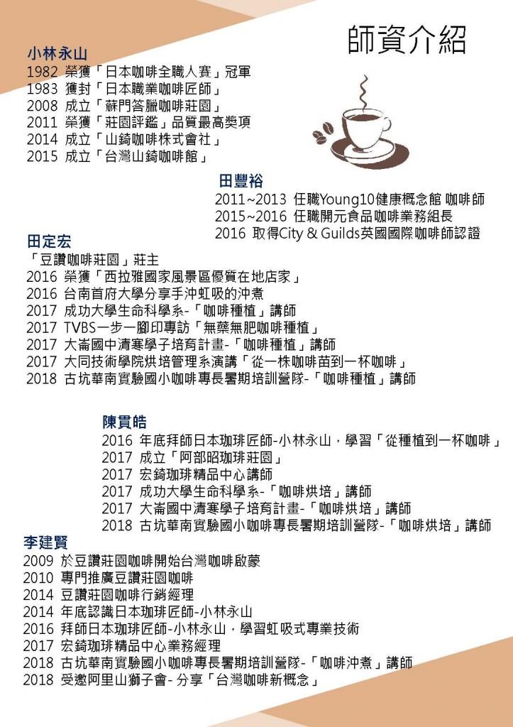 咖啡專業研習 -從一株苗到一杯咖啡-converted_頁面_2