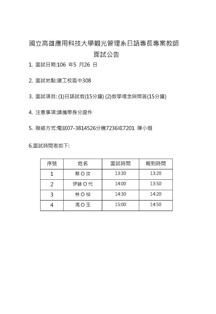 國立高雄應用科技大學觀光管理系日語專長專案教師面試通知