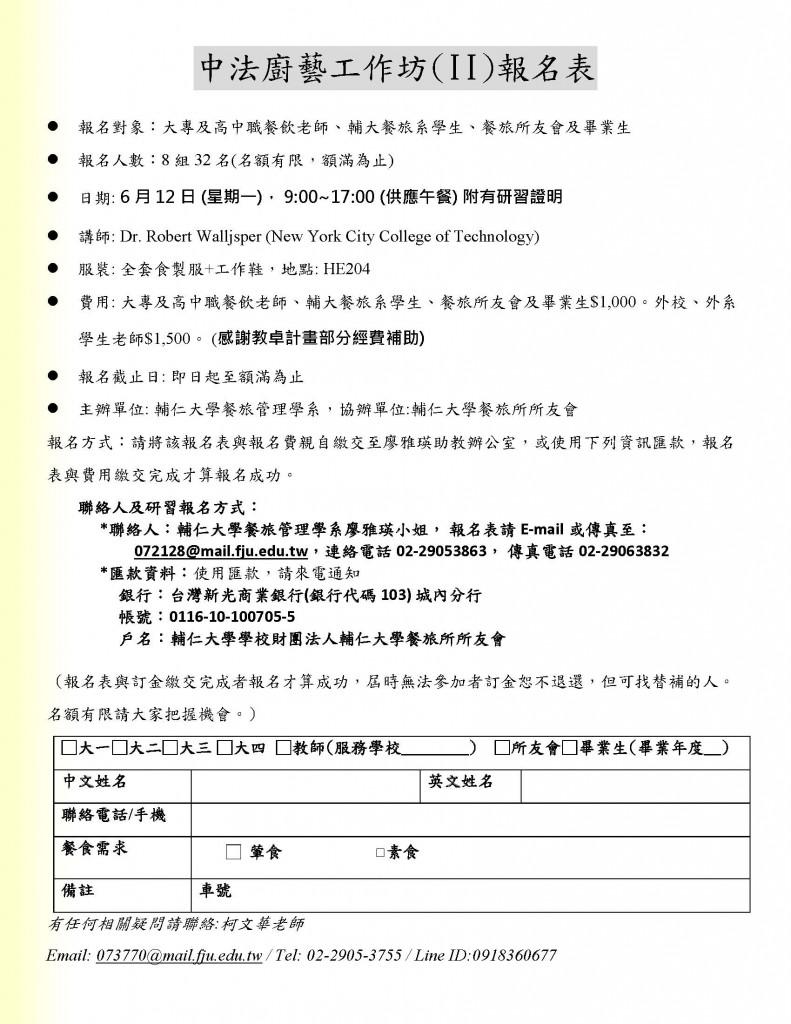 廚藝工作坊海報_頁面_2