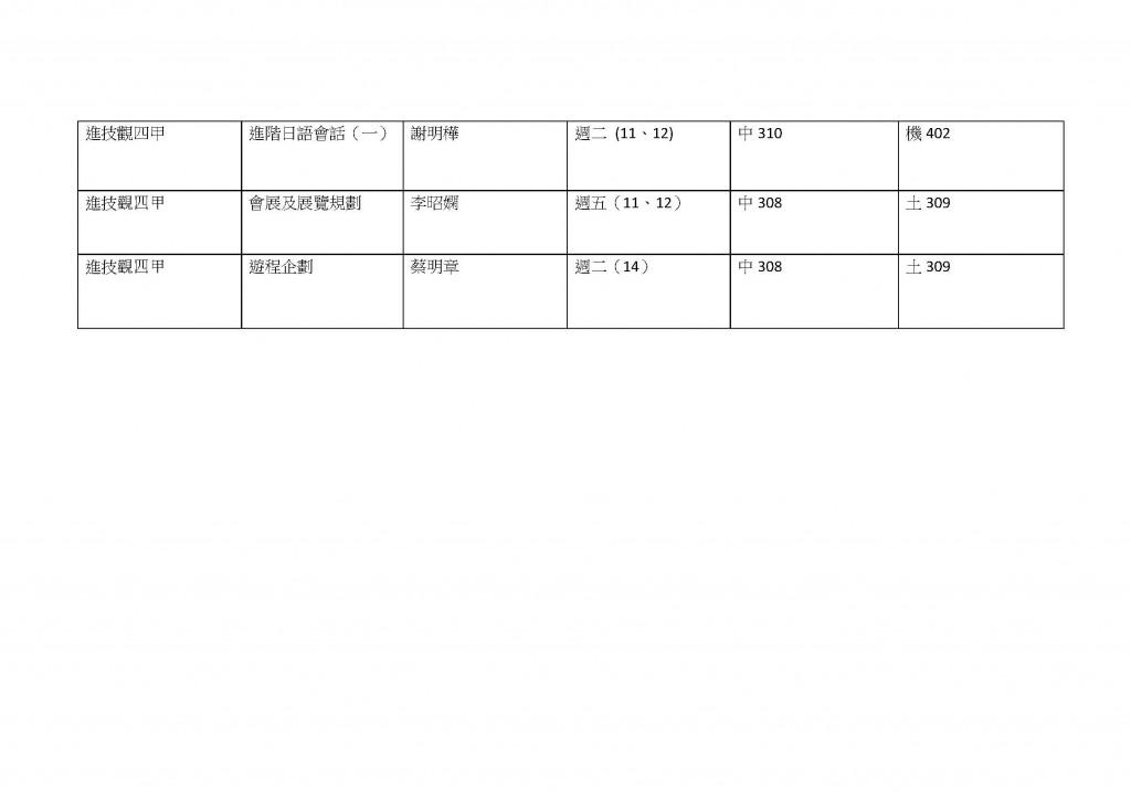 教室異動公告_頁面_2