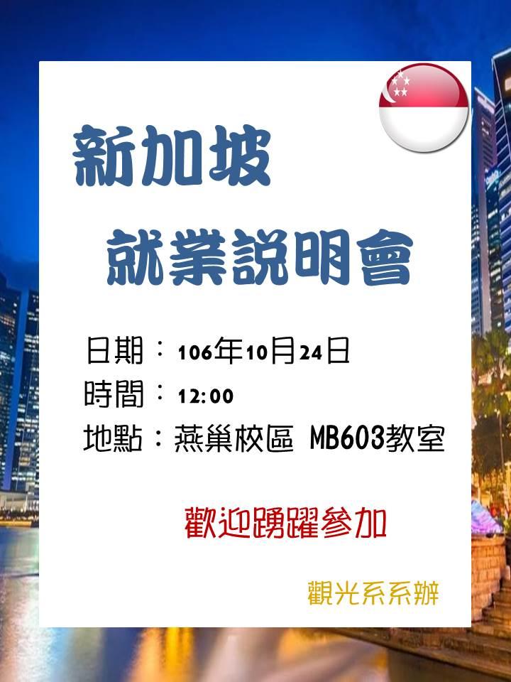 新加坡就業說明會