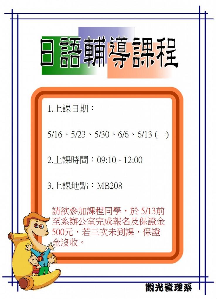 日語輔導課程