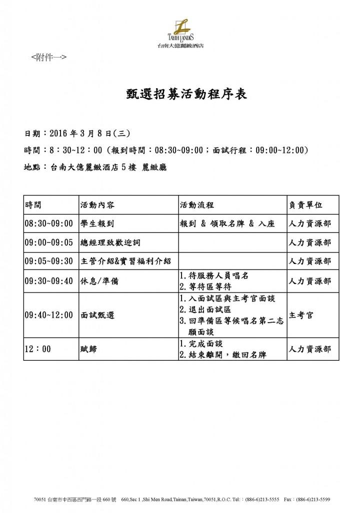 活動程序表附件一及附表二_頁面_1