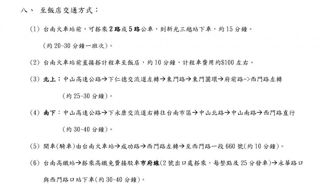 活動程序表附件一及附表二_頁面_3-1