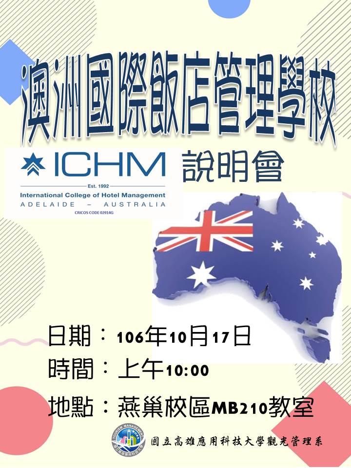 澳洲國際飯店管理學校ICHM說明會
