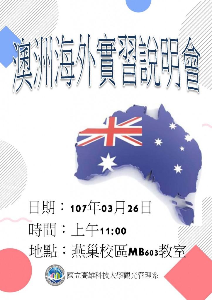 澳洲海外實習說明會
