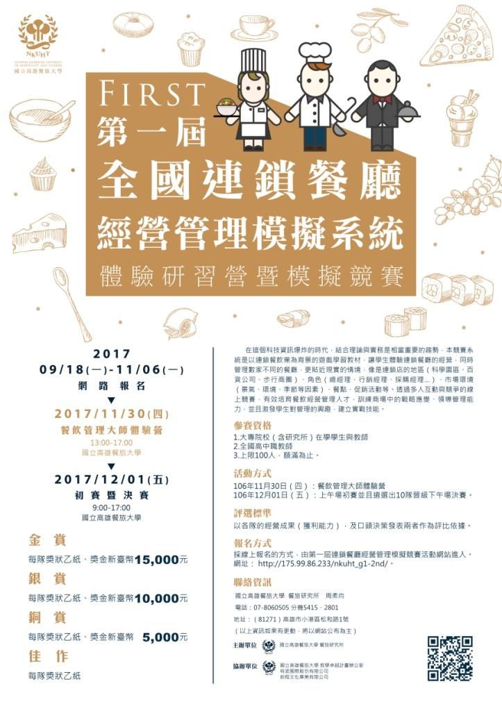 佐貳-第一屆連鎖餐廳經營管理模擬競賽-海報-170823