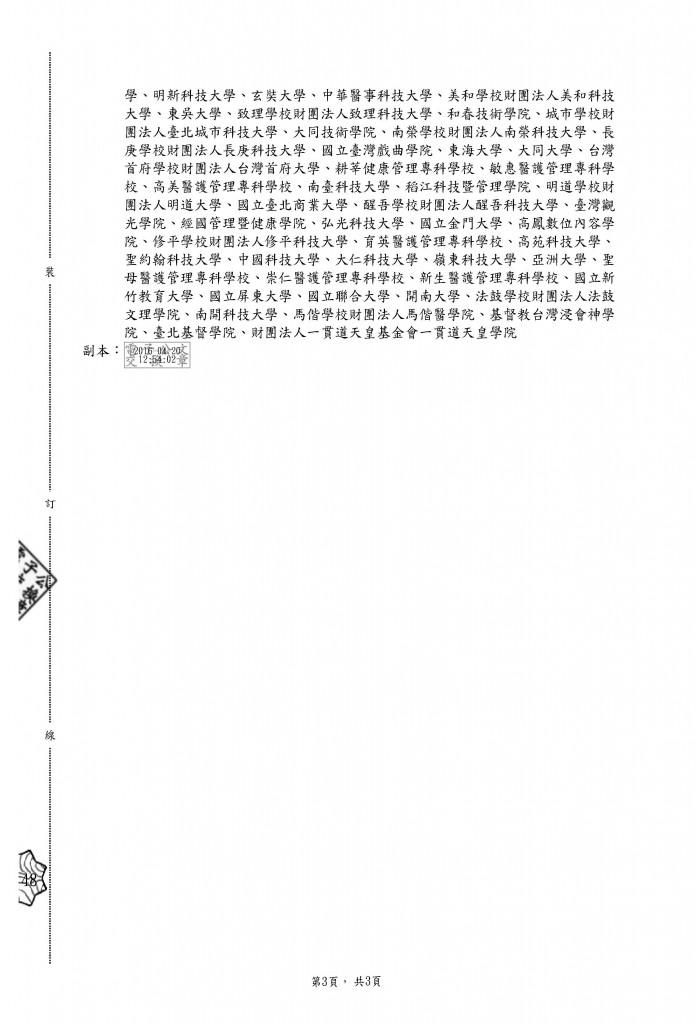 致理科技大學_頁面_3