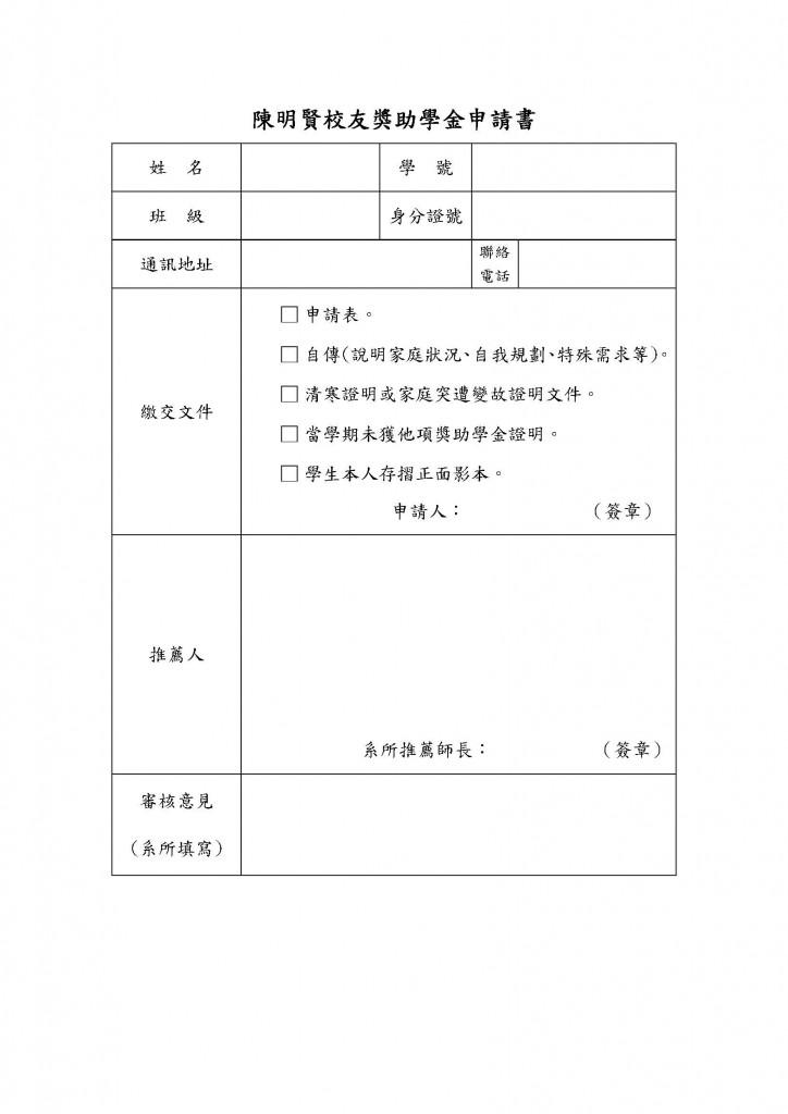 陳明賢校友獎助學金申請書(1060301)