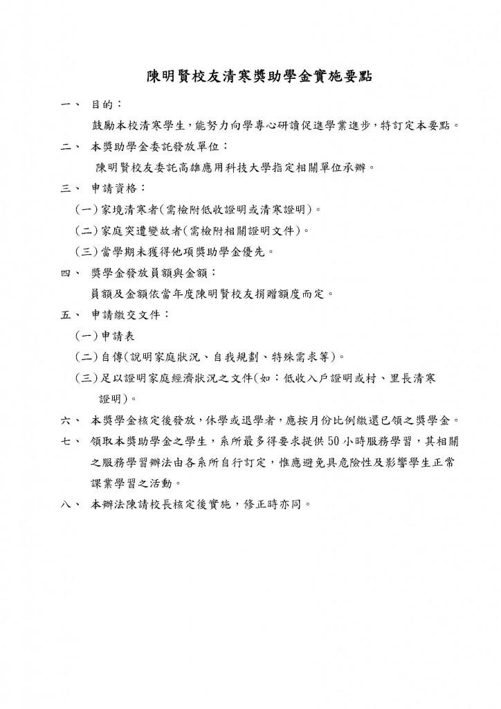 陳明賢獎助學金實施要點(1051003)