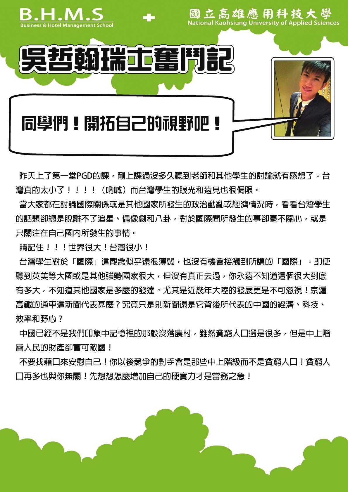 雙聯學制-吳哲翰 (1)