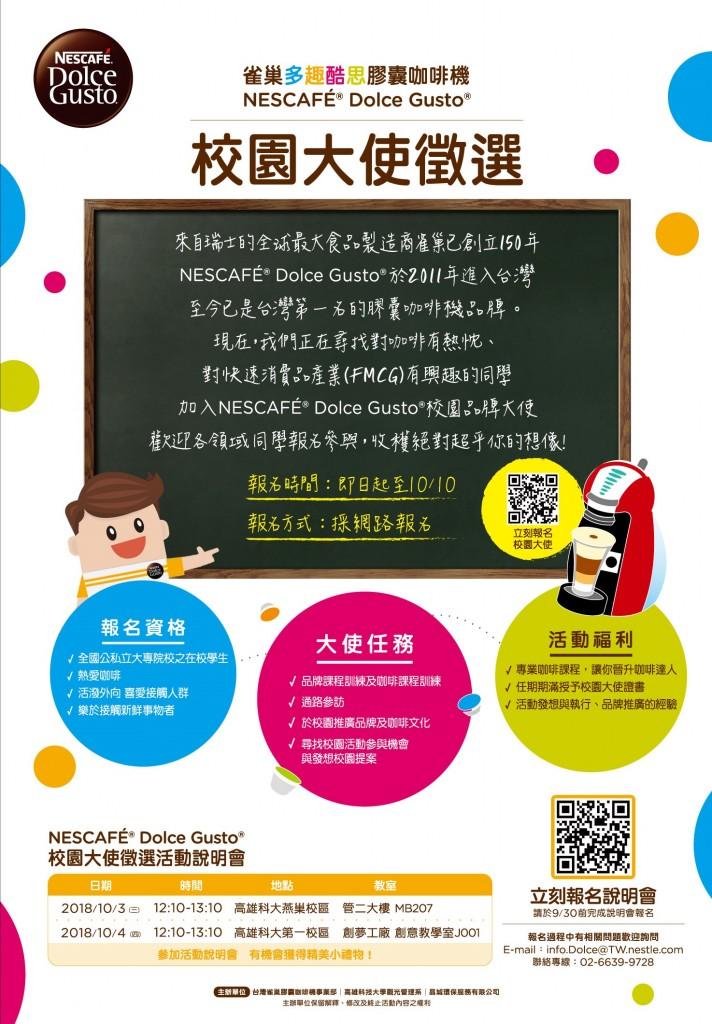 高科大雀巢NDG校園大使活動海報