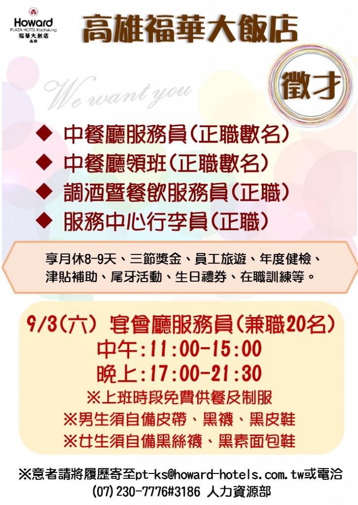 高雄福華大飯店徵才海報0808