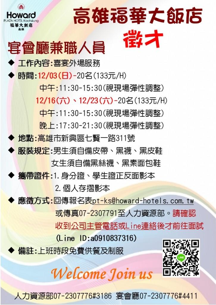 高雄福華大飯店徵才海報1117-12月徵才