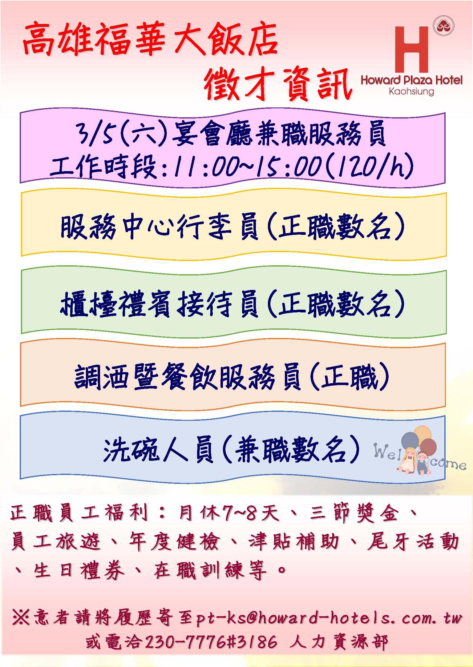 高雄福華徵才海報0224
