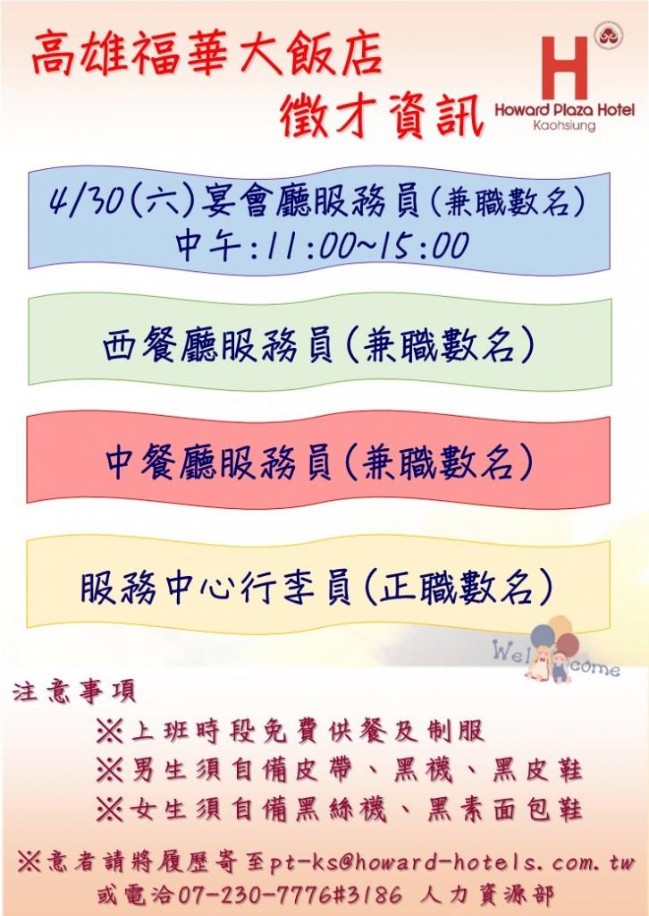 高雄福華徵才海報0411