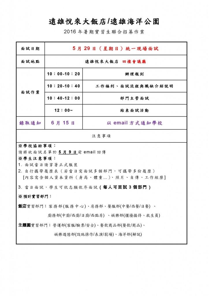 01暑期實習生面試程序