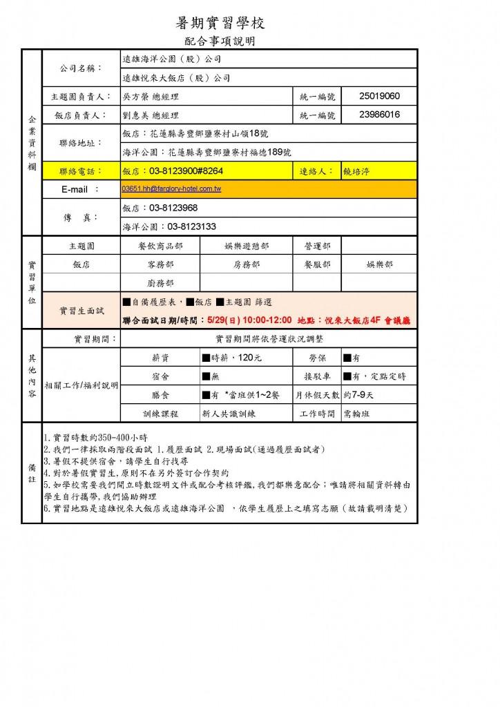 04暑期實習學校配合事項說明