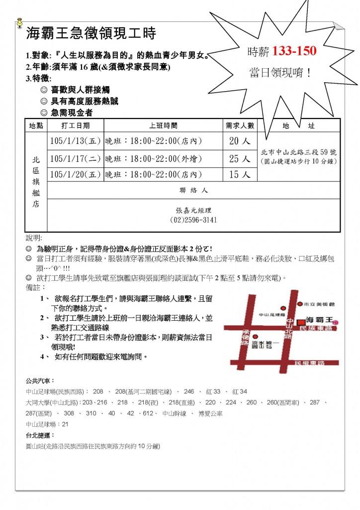 04.假日工時招募資料(DM)20170111