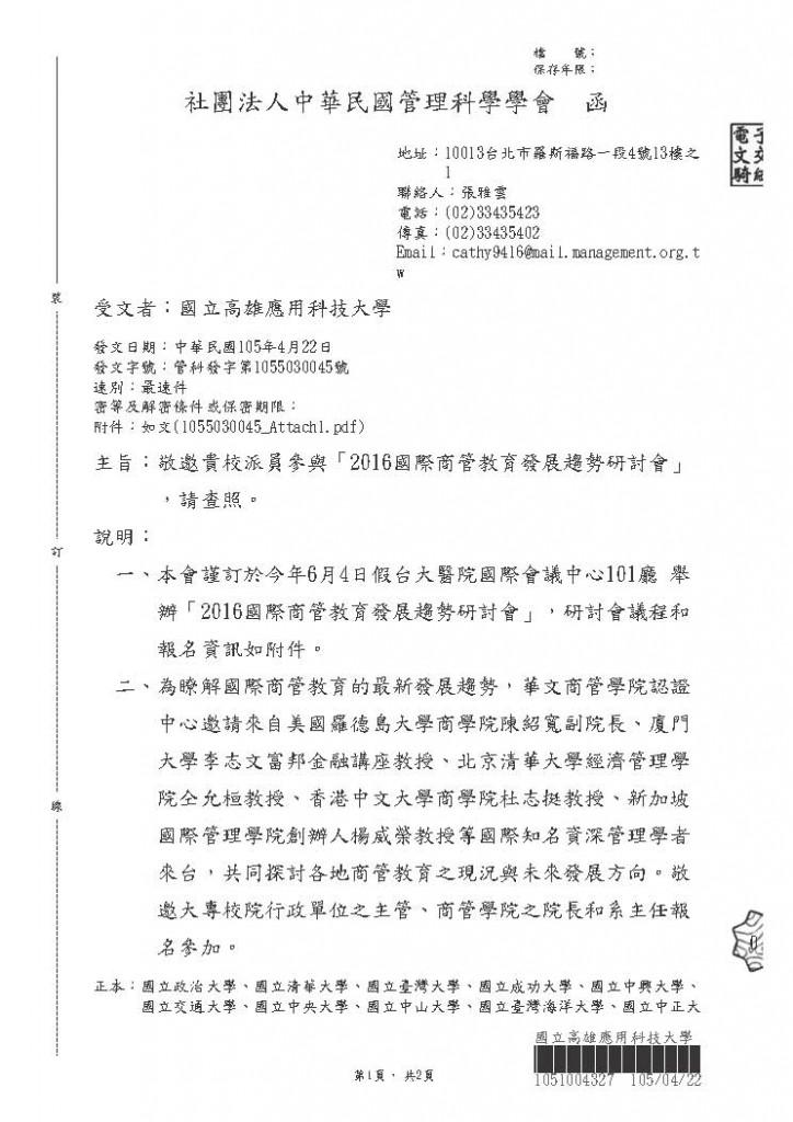 0604管科會研討會_頁面_1