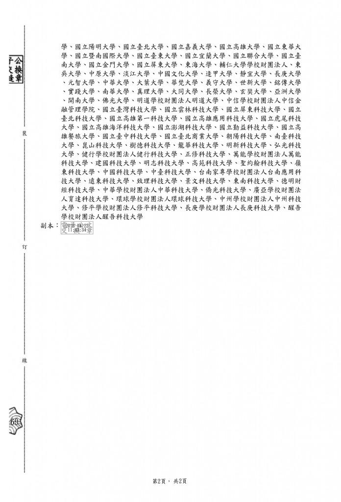0604管科會研討會_頁面_2