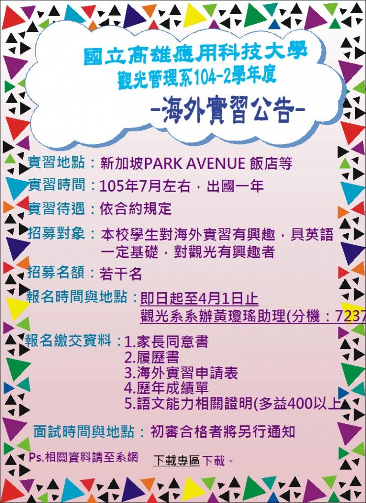 104-2新加坡海外實習1040325