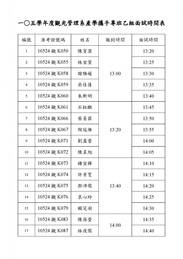 105年度產攜班乙組面試時間表(公告系網)_頁面_1