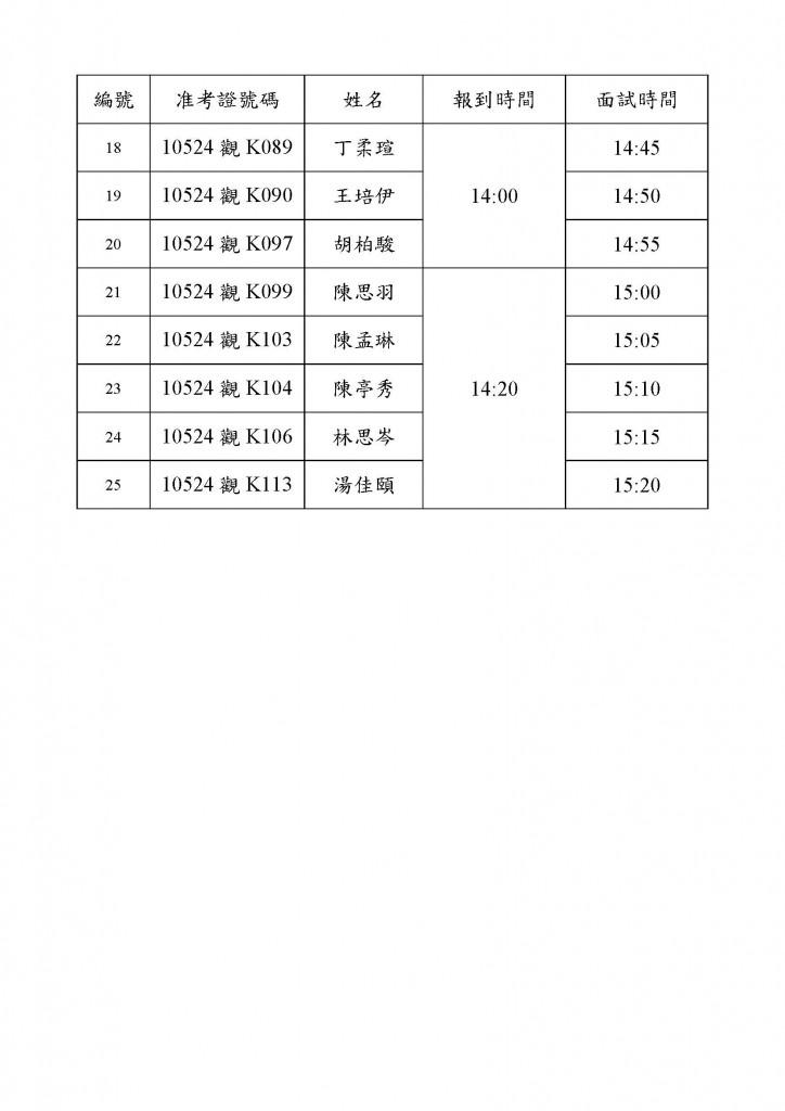 105年度產攜班乙組面試時間表(公告系網)_頁面_2