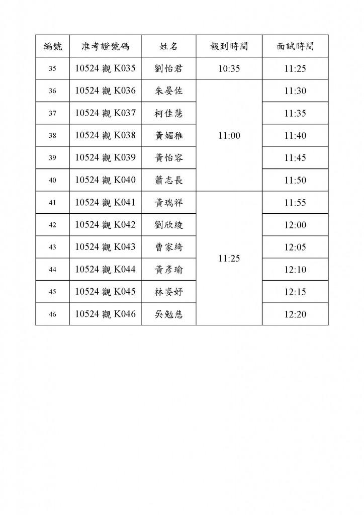 105年度產攜班甲組面試時間表(公告系網)_頁面_3