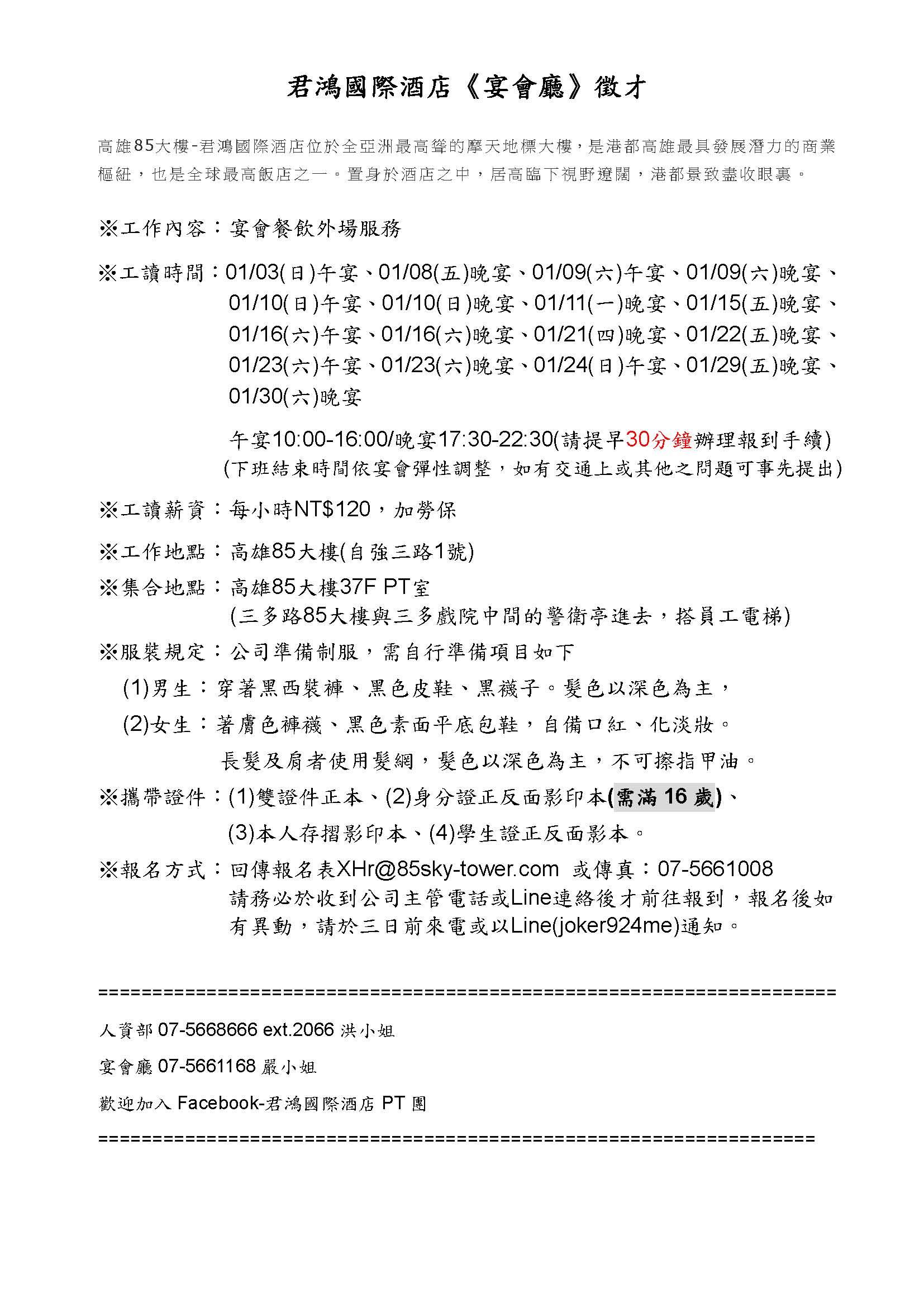 105.01君鴻國際酒店《宴會廳》徵才-多時段_頁面_1