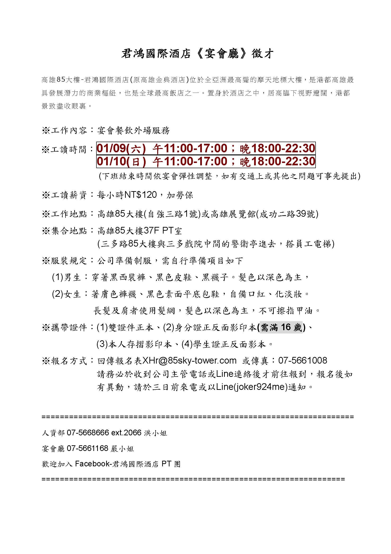 105.01君鴻國際酒店《宴會廳》徵才-010910_頁面_1