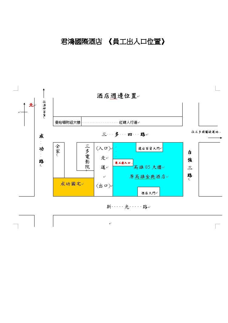 105.01君鴻國際酒店《宴會廳》徵才-010910_頁面_3