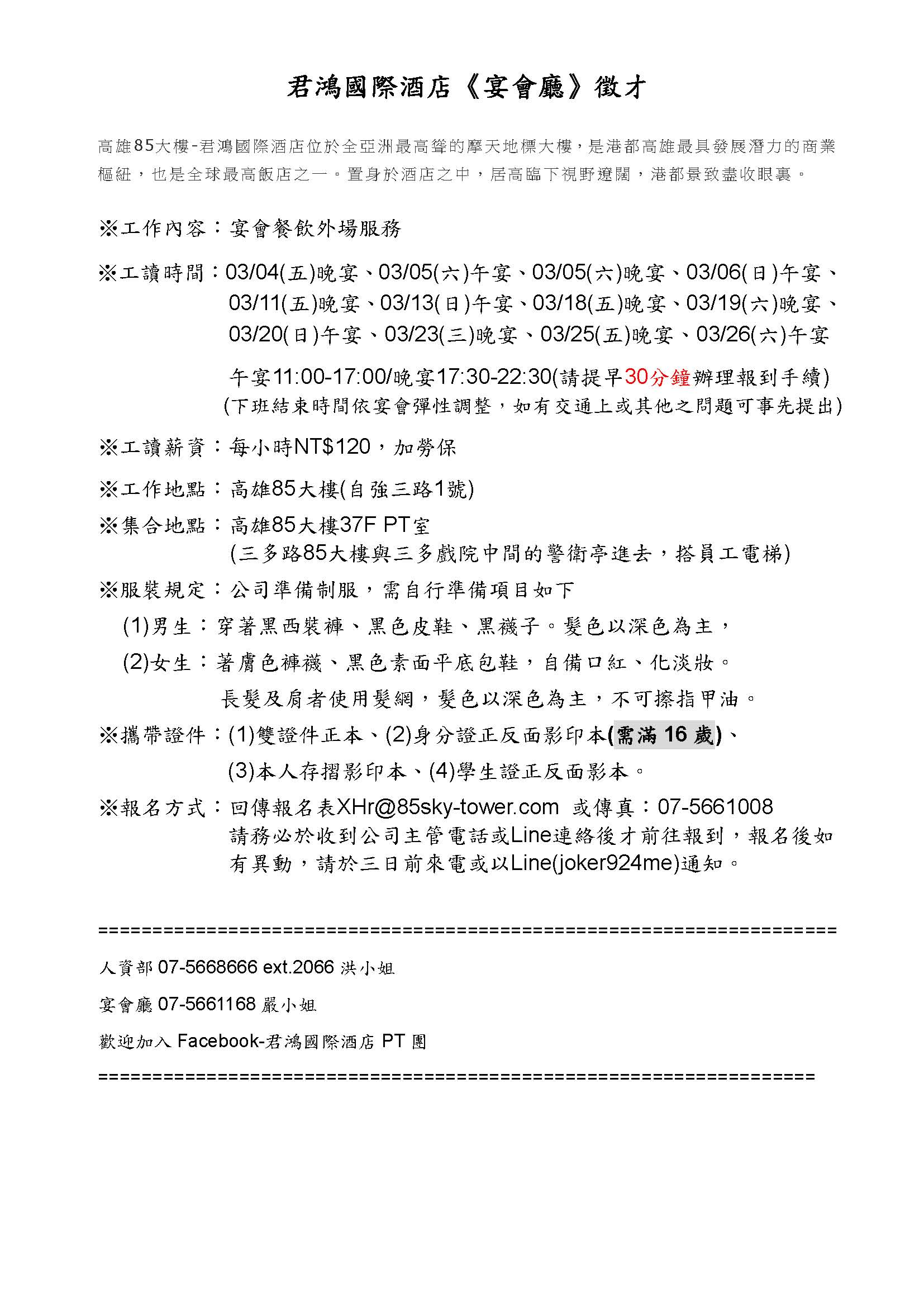 105.03君鴻國際酒店《宴會廳》徵才-多時段_頁面_1