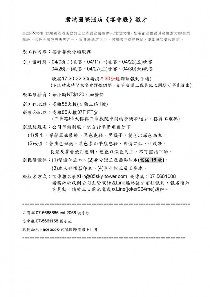 105.04君鴻國際酒店《宴會廳》徵才-多時段_頁面_1