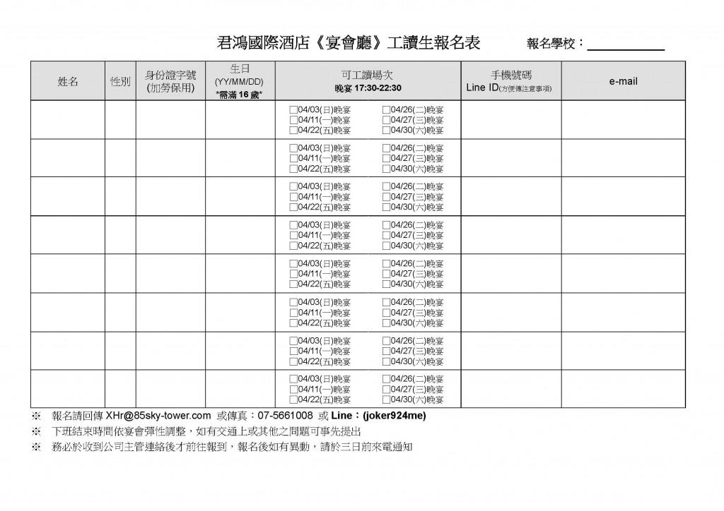 105.04君鴻國際酒店《宴會廳》徵才-多時段_頁面_2