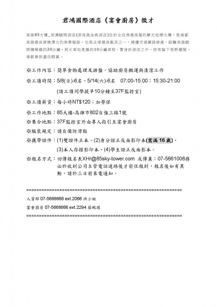 105.5君鴻國際酒店《宴會廳廚房》徵才_頁面_1