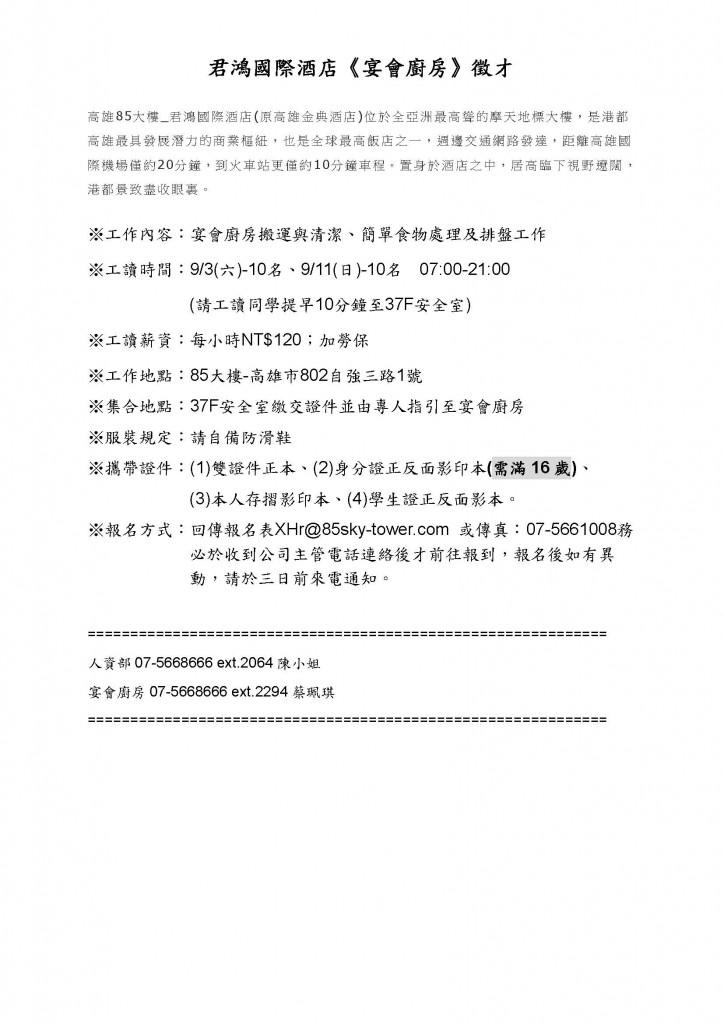105.9君鴻國際酒店《宴會廳廚房》徵才_頁面_1