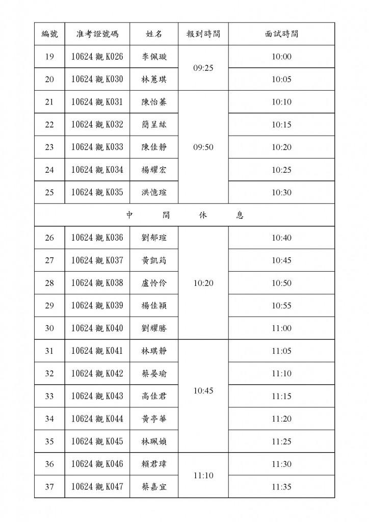 106年度產攜班面試時間表_頁面_2