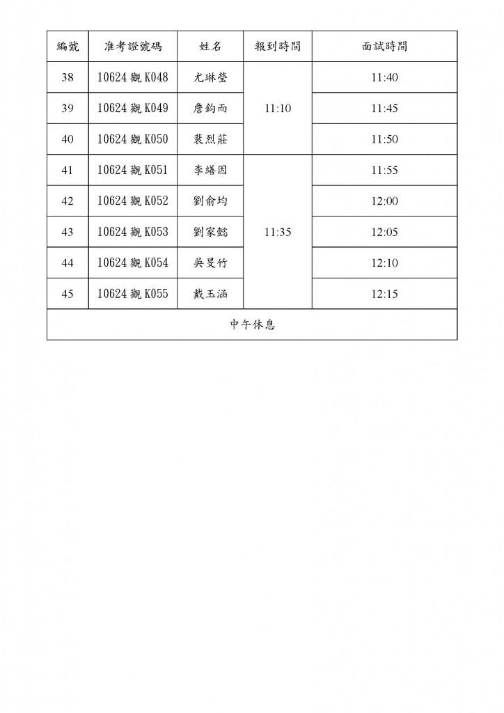 106年度產攜班面試時間表_頁面_3