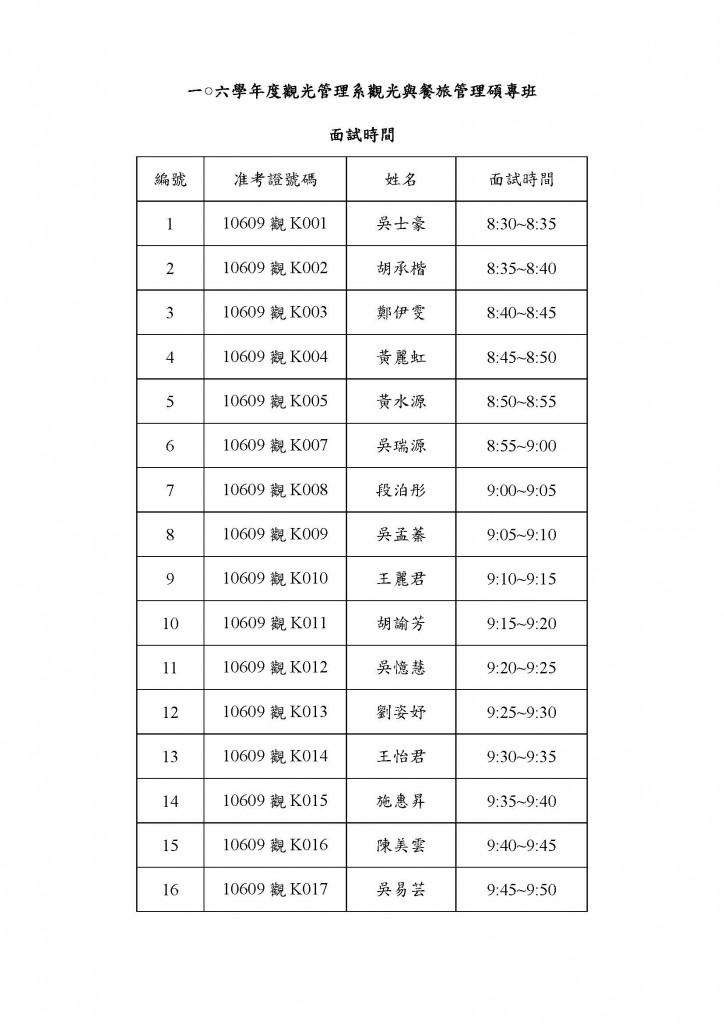 106年度碩專面試時間表(公告系網)_頁面_1