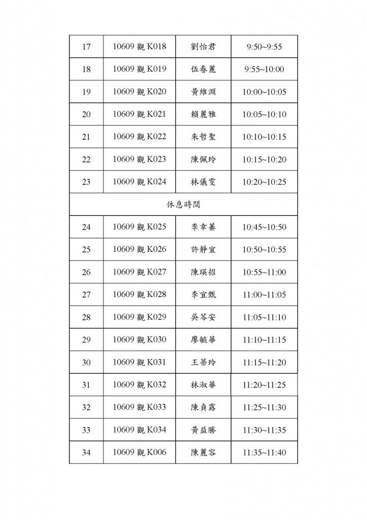 106年度碩專面試時間表(公告系網)_頁面_2