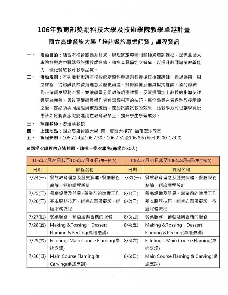 106年高餐大「培訓餐旅專業師資」課程資訊_頁面_1